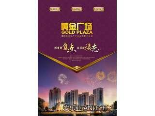 泗阳黄金广场小区租房
